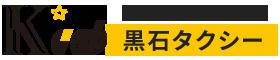 青森県黒石市でおでかけ・観光タクシーのご用命はクロタクへ!黒石タクシー株式会社