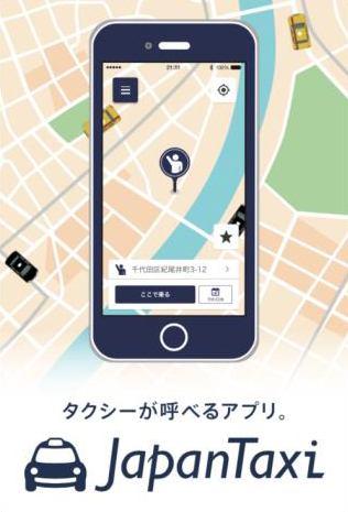 JapanTaxi(ジャパンタクシー)|旧全国タクシー